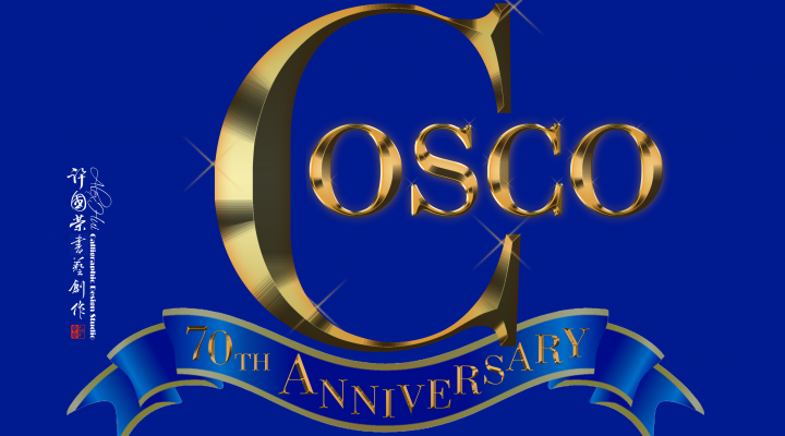 COSCO turns 70